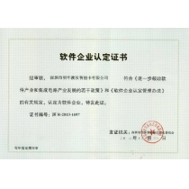 Certificate of verification for software enterprises